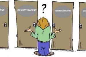 Психолог, психиатр или психотерапевт?