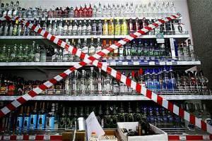 Борьба с распространением алкоголизма