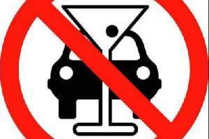 Запрет алкоголя за рулем