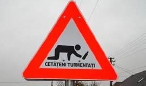 Осторожно! Пьяные!