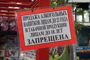 Продажа алкоголя детям запрещена